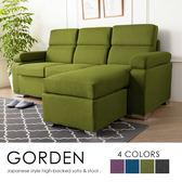 沙發 L型沙發 Gorden 高登日式高背三人座+凳沙發 - 4色【H&D DESIGN 】