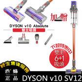 現貨 Dyson Cyclone SV12 V10 Absolute 六吸頭版 加贈軟毛吸頭 雙主吸頭 無線 手持 吸塵器