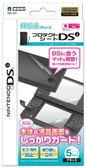 DSi 機身貼+螢幕保護貼黑 5片裝