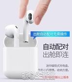 無線藍芽耳機雙耳入耳式迷你小型適用于蘋果11安卓華為8p小米12opp 快速出貨