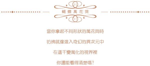 零錢包-蝴蝶萬花筒緹花中零錢包 桃-REORE