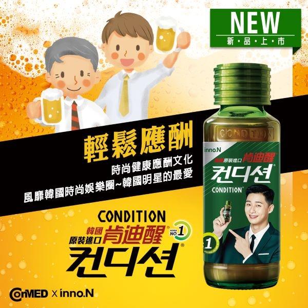 ◤最熱門◢韓國原裝進口 肯迪醒 KOREA NO. 1 輕鬆應酬 (10瓶/盒)