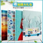 莫瑞蘋果iPad4保護套硅膠 iPad2皮套超薄卡通女iPad3全包邊軟外殼【全店五折】