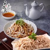 元進莊.雞絲組-川味涼拌+蔥香油雞(共4包)﹍愛食網