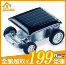 ✤宜家✤太陽能mini小汽車 益智玩具 啟發思考 免組裝