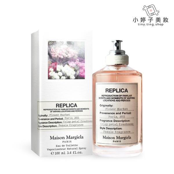 Maison Margiela REPLICA Flower Market 花卉市場淡香水 100ml《小婷子美妝》