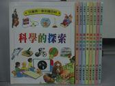 【書寶二手書T8/少年童書_RBZ】科學的探索_海洋的奇觀_地裡的探訪_機械的功能等_共9本合售