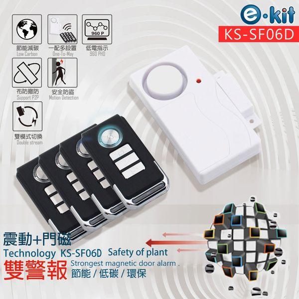 [ 雙模式/主機+四個遙控器 ] 逸奇e-Kit 雙感應模式 門窗防盜警報器+緊急警報鈴+迎賓門鈴 KS-SF06D
