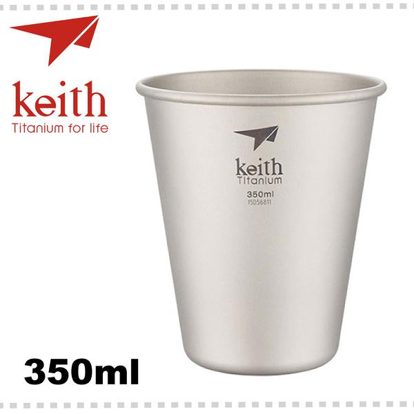 【KEITH 鎧斯 鈦啤酒杯 350ml】Ti9001/水杯/茶杯/咖啡杯/酒杯/純鈦杯