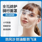 【現貨】防疫面罩 高清透明防雾面罩防飞溅全脸防风