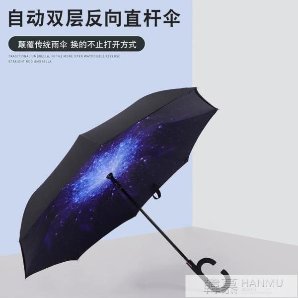 雙層反向雨傘男大號超大車用載傘女晴雨兩用全自動長柄定制雨傘s  夏季新品 YTL