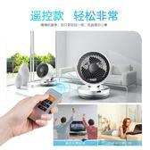 風扇水田9寸空氣循環扇 電風扇 空氣對流扇落地台扇靜音遙控定時智慧Igo-cy潮流站