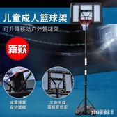 兒童籃球架室內投籃架家用可升降籃筐移動式運動戶外親子大籃球框 PA2719『pink領袖衣社』