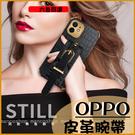 皮革腕帶殼 OPPO Reno5 Pro 5G Reno4 Pro Reno 4Z時尚潮牌貴氣殼 防摔防丟 保護套 手機殼 掛繩孔