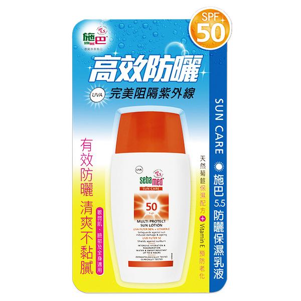 施巴防曬保濕乳液SPF50【康是美】