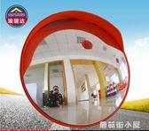 80室外室內交通廣角鏡道路廣角鏡凸球面鏡轉角彎鏡凹凸高速廣角鏡ATF 蘑菇街小屋