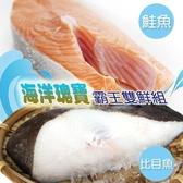 【南紡購物中心】【賣魚的家】海洋瑰寶霸王鮭鱈雙鮮組 (2片/組) 共1組