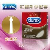 衛生套 情趣用品 Durex 杜蕾斯超薄型保險套 3入裝【562517】