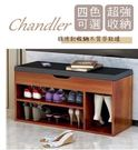 【IHouse】DIY 錢德勒收納木質穿鞋櫃