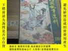 二手書博民逛書店民間故事選刊【1984年】罕見創刊號Y178493