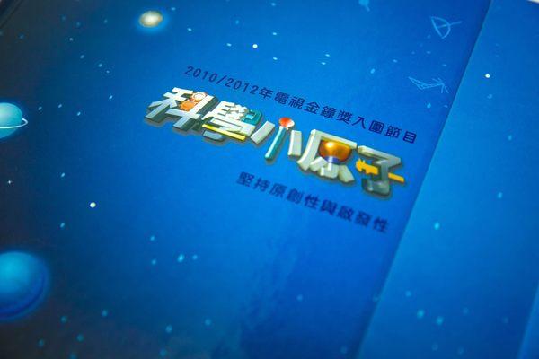 原視兒少節目 《科學小原子》典藏DVD光碟書【全套10片】