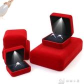 首飾盒led髮光戒指盒批髮婚禮對戒盒森系吊墜手鐲耳墜盒 娜娜小屋