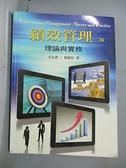 【書寶二手書T7/大學商學_E5D】績效管理:理論與實務_卓正欽,葛建培