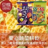 【即期良品】日本零食 Calbee 袋裝愛心蔬菜洋芋片(原味/紫薯)