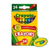 美國Crayola繪兒樂 彩色蠟筆24色