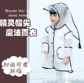 雨衣寶寶女童幼稚園男童透明防水雨披小童男中小學生雨衣小 多色小屋