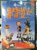 挖寶二手片-P17-333-正版DVD-動畫【飛天巨桃歷險記】-迪士尼*提姆波頓監製英語發音(直購價)