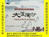 二手書博民逛書店中國民族樂器演奏名曲大全罕見大浪淘沙 揚琴合奏 CDY3331