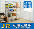 【JR創意生活】五層置物架122*45*180CM 【SH18485180ICR】
