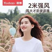 羽博迷你手持小風扇電風扇小便攜式usb充電小型學生可愛隨身一米陽光