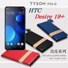 【愛瘋潮】免運 現貨 宏達 HTC Desire 19+ 頭層牛皮簡約書本皮套 POLO 真皮系列 手機殼 側掀皮套