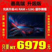 【6979元】2020最新十吋全玻璃亮面OPAD平板4G+128G高效能3D遊戲順暢尾牙過年春節送禮自用佳