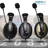 耳機 英語口語聽力聽說耳機中考人機對話錄音遊戲電腦頭戴式專用耳機麥 酷斯特數位3c