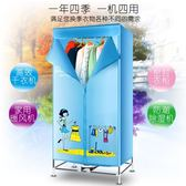 家用小型烘乾機三層大容量靜音快速乾衣寶寶衣櫃烘衣機殺菌 igo城市玩家