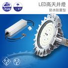 LED 天井燈 NLH60S-E39 廠房燈 省電燈具 光通量5350lm 防油霧 低光衰 耐油霧 天棚燈 物流倉儲