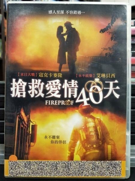 挖寶二手片-Z67-011-正版DVD-電影【搶救愛情40天/Fireproof】-勇氣之名導演(直購價)