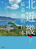 (二手書)北近畿.最道地的日本/跨出京阪神,深遊關西北部祕境絕景、美食溫泉