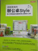 【書寶二手書T3/財經企管_LFM】這就是我的辦公桌Style_辦公桌探險隊