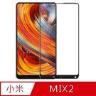 小米MIX2 全屏覆蓋滿版款 9H硬度鋼化玻璃保護貼