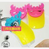 導水器 水龍頭延伸器 寶寶洗手神器 螃蟹造型 兒童洗手輔助器 導水槽 款式隨機(V50-1199)