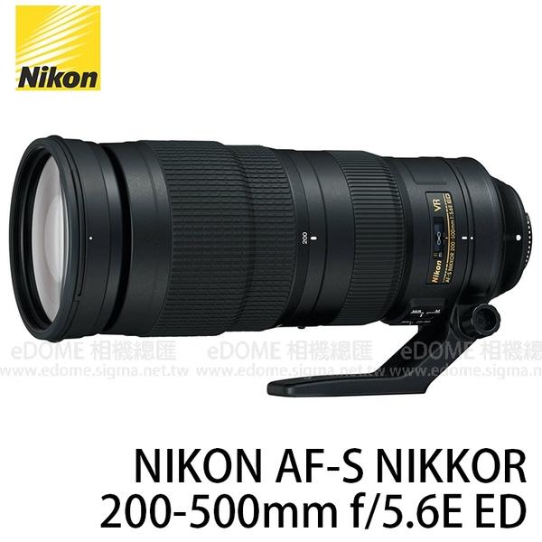 贈禮券~NIKON AF-S NIKKOR 200-500mm F5.6 E ED VR 拍鳥鏡頭 (24期0利率 免運 國祥公司貨) 防手震鏡頭