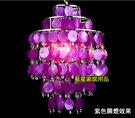 貝殼風玲吊燈  紫色水晶燈【藍星居家】...