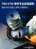 砂磨機 打磨機磨光機手磨機切割機多功能砂輪博士角磨機家用TWS6700 igo 1995生活雜貨 220V