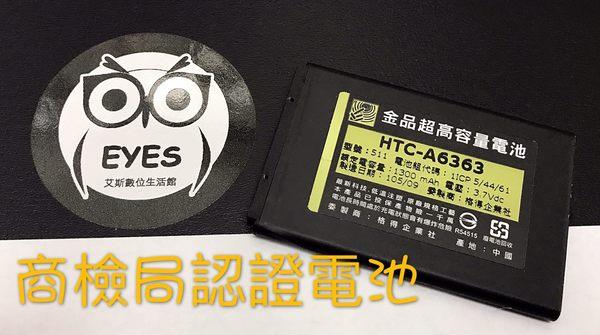 【金品商檢局認證高容量】適用 HTC 7 Mozart 莫札特 T8696 1300MAH 手機 電池 鋰電池