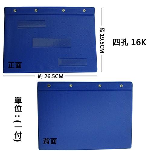 造冊用 16K 膠製表皮4孔 藍 直式