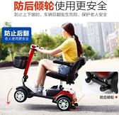 電動車 老人代步車四輪電動殘疾人家用雙人小型老年助力電瓶車折疊 LX 美物 交換禮物